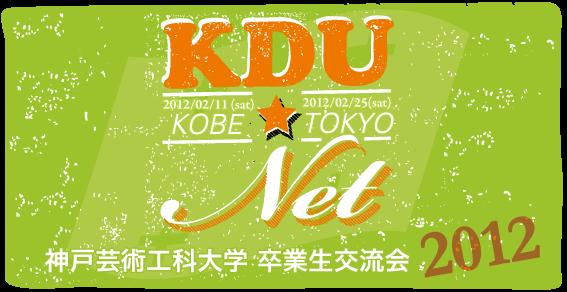 神戸芸術工科大学 卒業生交流会2012